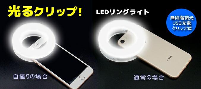 LEDリングライト ホワイト USB充電クリップ式
