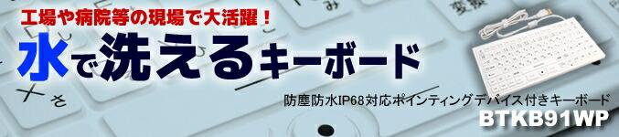 IP68準拠の防水防塵キーボード ホワイト BTKB91WPWH