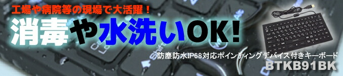 IP68準拠の防水防塵キーボード ブラック BTKB91WPBK