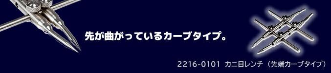 カニ目レンチ (先端カーブタイプ)