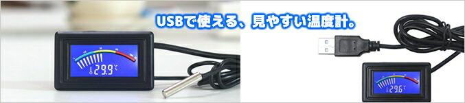 USBデジタル温度計(外部センサー式) ブラック