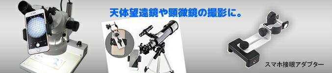 スマホ接眼アダプター 顕微鏡・天体望遠鏡用