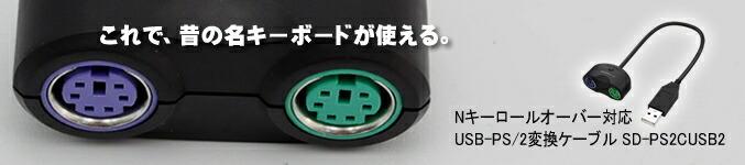 エアリア USB-PS/2変換ケーブル SD-PS2CUSB2