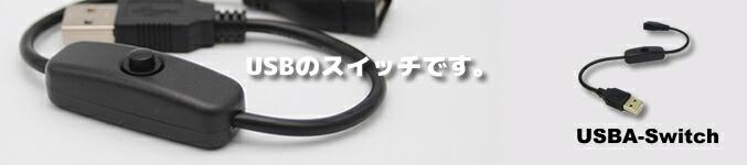 スイッチ付きUSBケーブル USBA-Switch