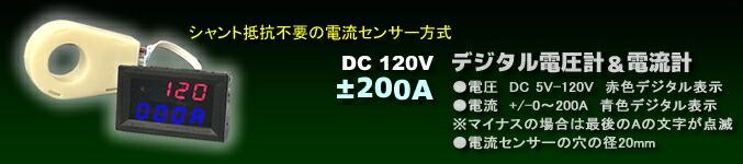 デジタル電圧計&電流計 DC 5V-120V 200A 赤V&青A 電流センサー付き 双方向電流計