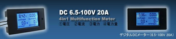 デジタルDCメーター 4in1 DC 6.5-100V 20A 電圧計・電流計・電力計