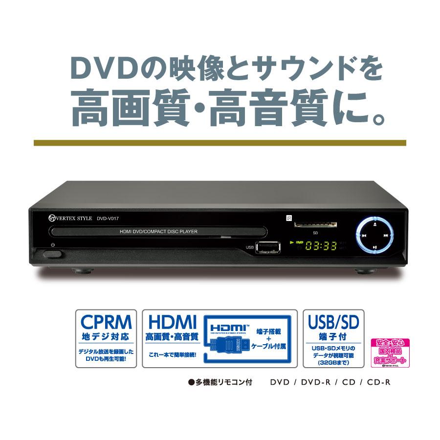 DVDプレーヤー DVD-V017
