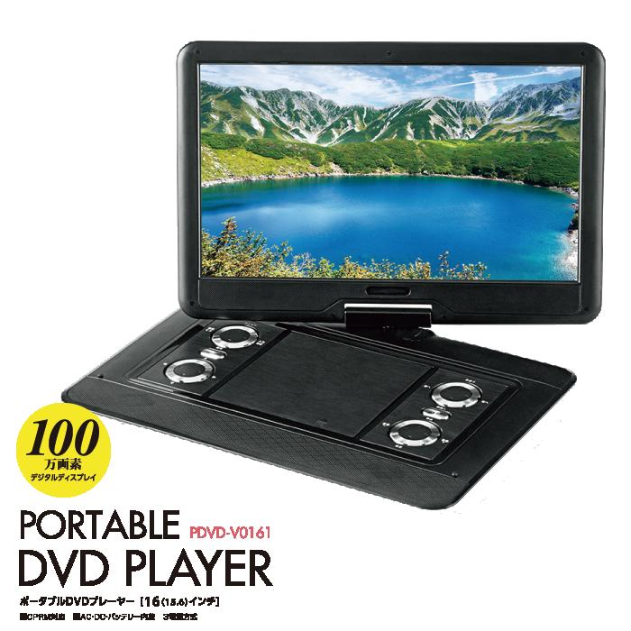 ポータブルDVDプレーヤー PDVD-V0161