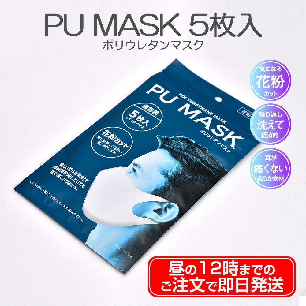 洗い ポリウレタン マスク 方