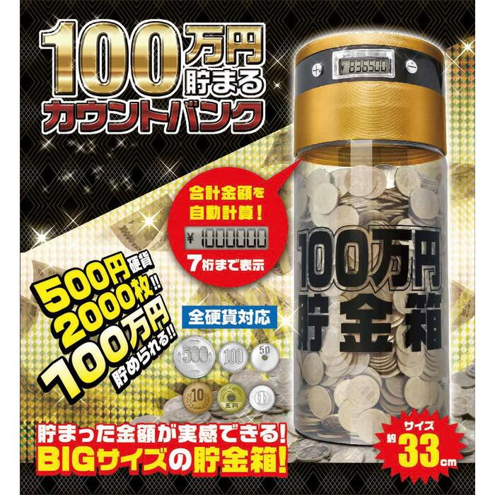 100万円カウントバンク