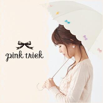 pinktrick(ピンクトリック) 傘