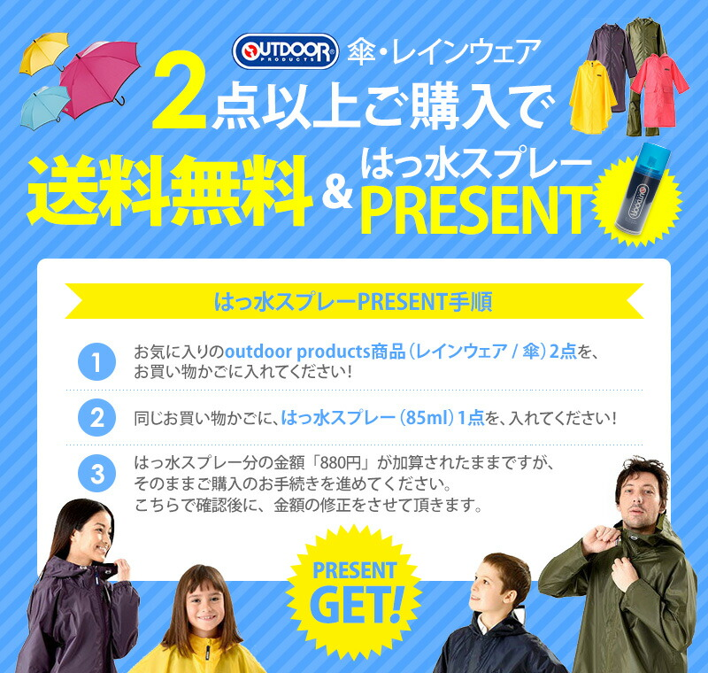 Outdoor2点以上送料無料&はっ水スプレープレゼント