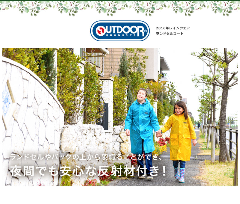 Outdoor PRODUCTS キッズランドセルコート
