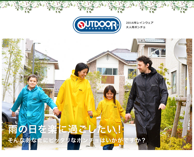 Outdoor PRODUCTS 大人用ポンチョ><br> <img src=