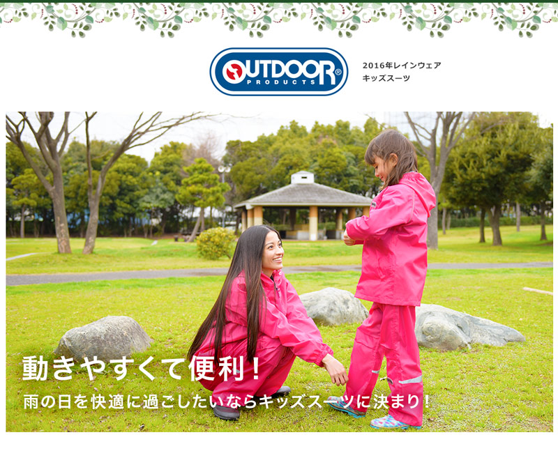 Outdoor PRODUCTS キッズ レインスーツ