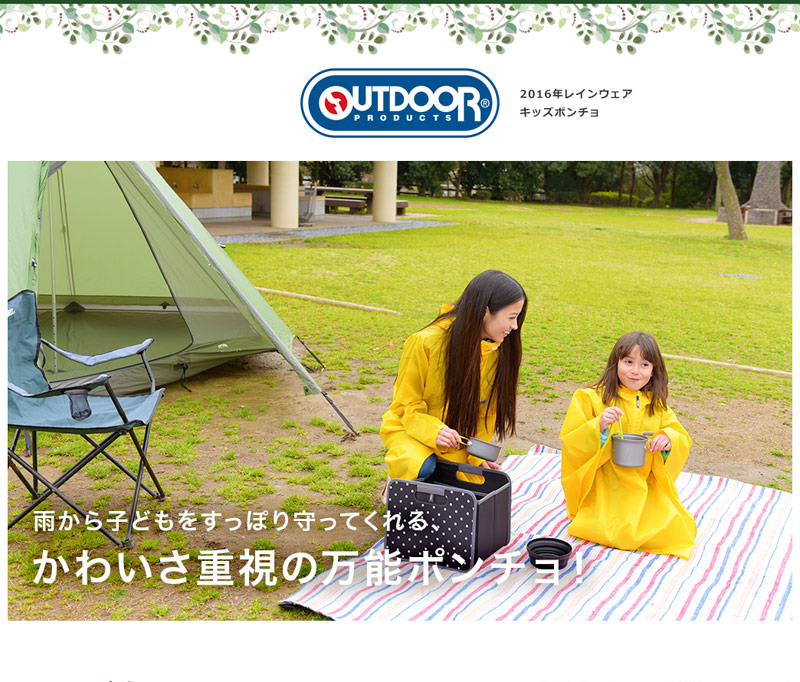 Outdoor PRODUCTS キッズ ポンチョ