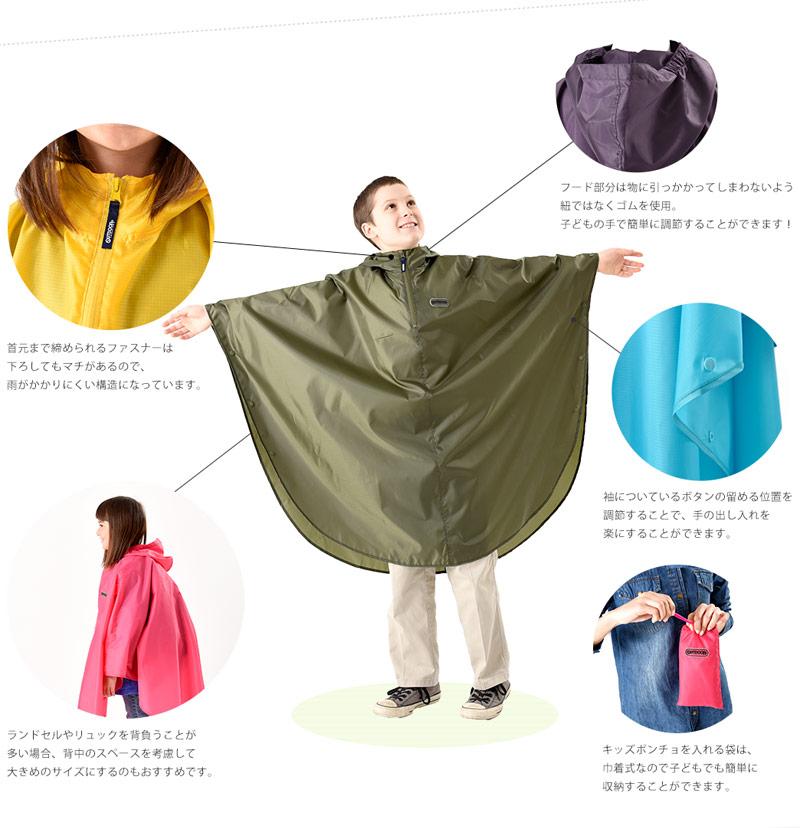 ランドセルやバッグの上から羽織ることができます