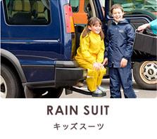 Outdoor キッズスーツ