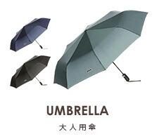 Outdoor 大人用 傘