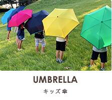Outdoor キッズ 傘