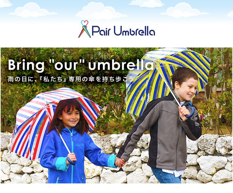 雨の日に「私たち」専用の傘を持ち歩こう
