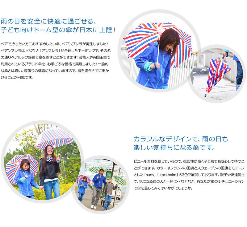 子ども向けドーム型の傘が日本に上陸