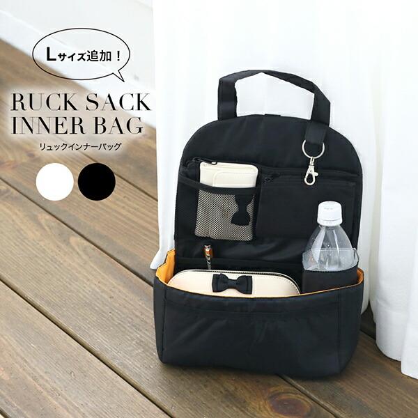 リュックインバッグ インナーバッグ バッグインバッグ レディースバッグ リュック|デイパック リュックサック