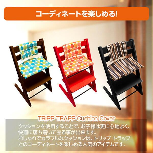 【あす楽・送料無料】ストッケ トリップトラップ用 クッション カバー アクセサリー テフロン加工 撥水 STOKKE TRIPP TRAPP ベビー チェア ハイチェア 子供椅子 食事椅子 北欧