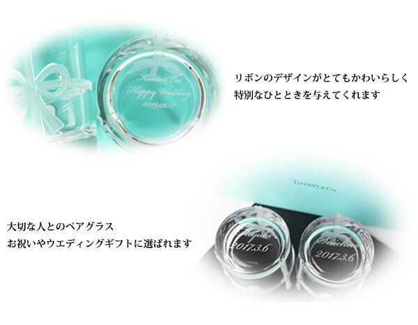 ティファニー TIFFANY&Co  ボウ グラス セット コップ ペアグラス 2点セット215ml
