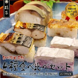 人気のお寿司4種食べ比べセット