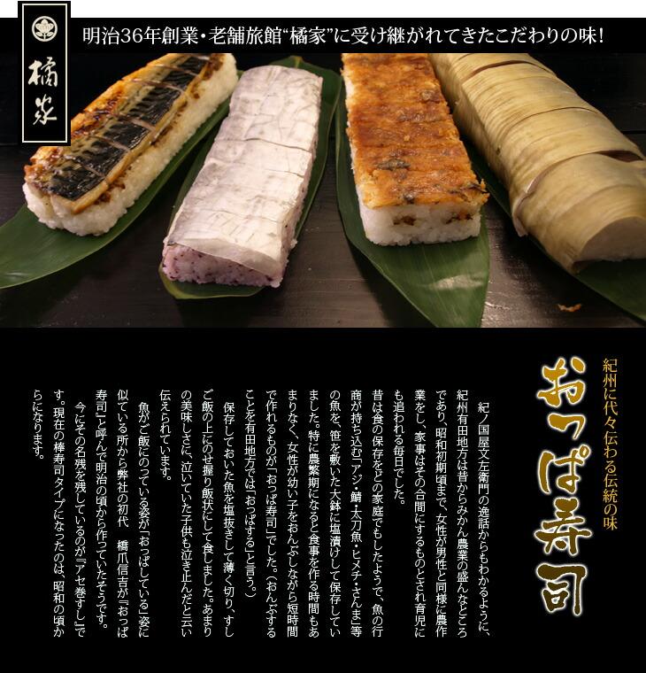 おっぱ寿司の説明