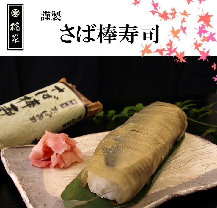 さば寿司 サバ寿司 松前寿司