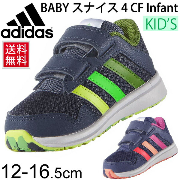 adidas スニーカー for infants