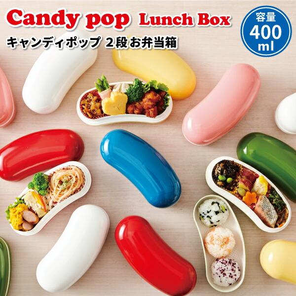 【 キャンディーポップ ランチボックス 】
