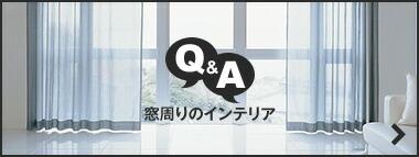Q&A 窓回りのインテリア