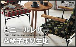 ビニールレザー&椅子張り生地