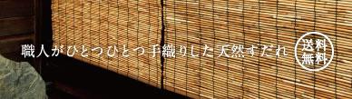 簾(すだれ)