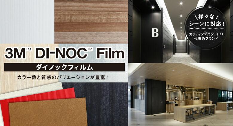 3MTM DI-NOCTM Film ダイノックフィルム