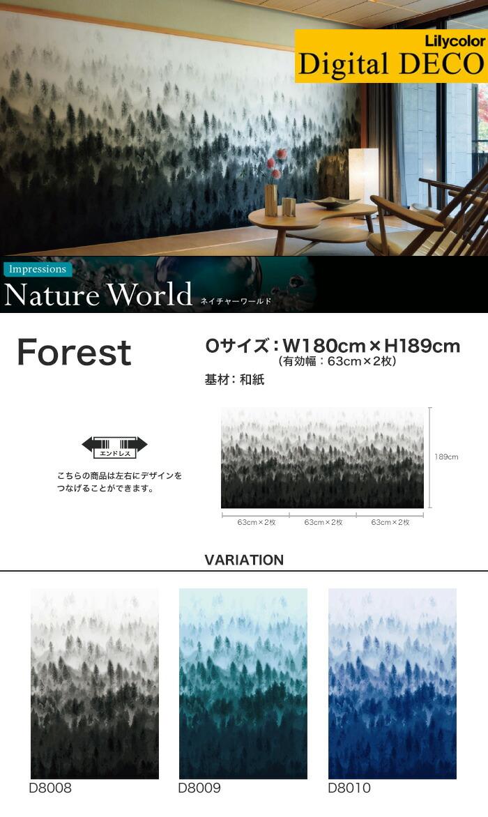 壁紙 のり無し壁紙 リリカラ デジタル デコ Nature World Forest