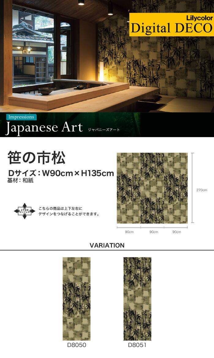 壁紙 のり無し壁紙 リリカラ デジタル デコ Japanese Art 笹の