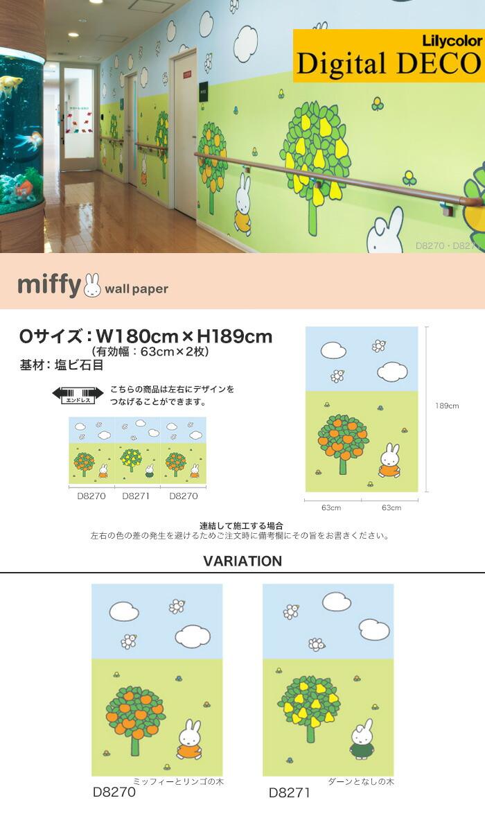 壁紙 のり無し壁紙 リリカラ デジタル デコ Miffy りんごの木