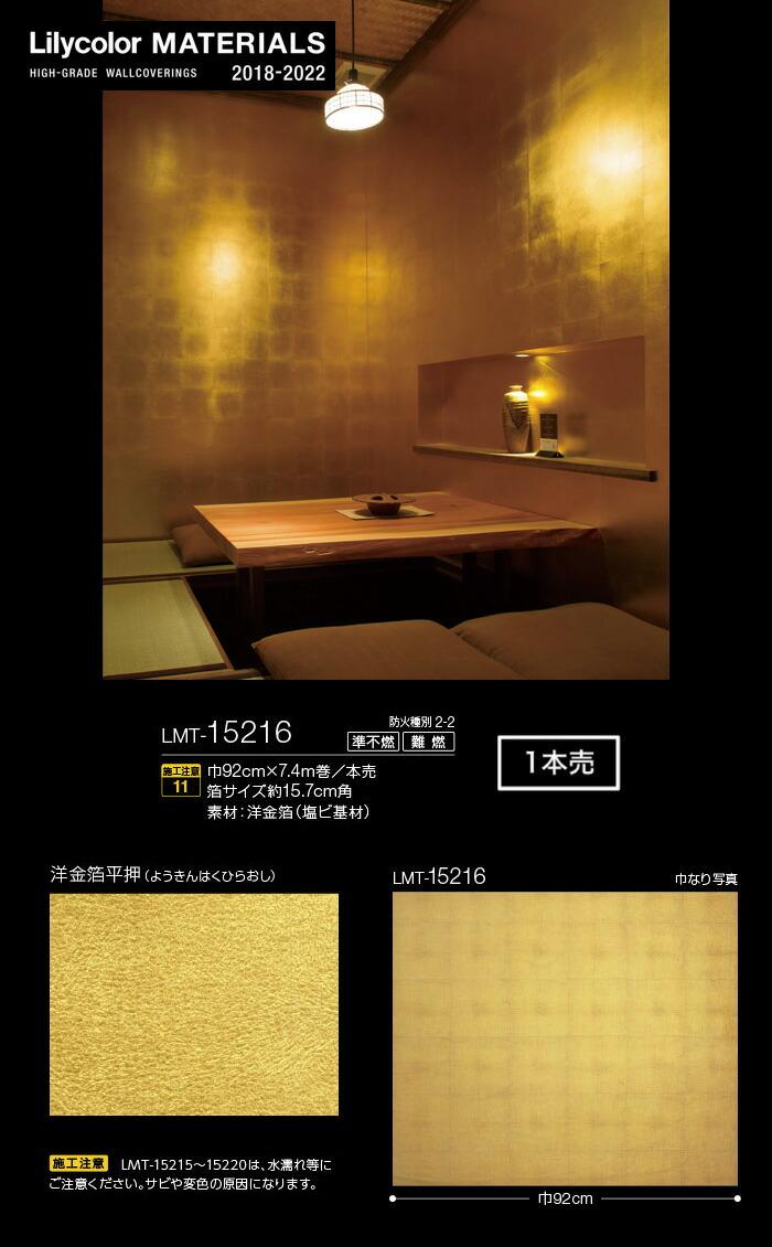 壁紙 のり無し壁紙 Lilycolor Materials Metallic 金銀手貼箔 Lmt