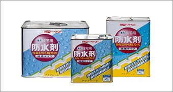 住宅用防水剤