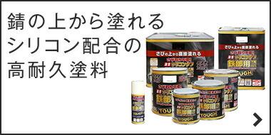 錆の上から塗れるシリコン配合の高耐久塗料