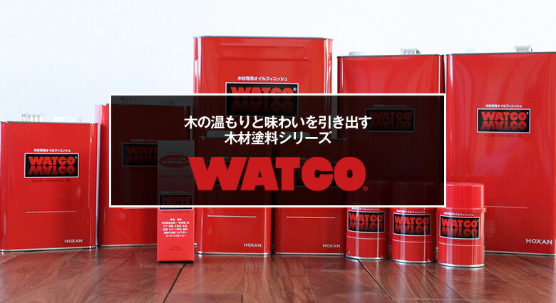 WATCO(ワトコ)木材専用オイルフィニッシュ