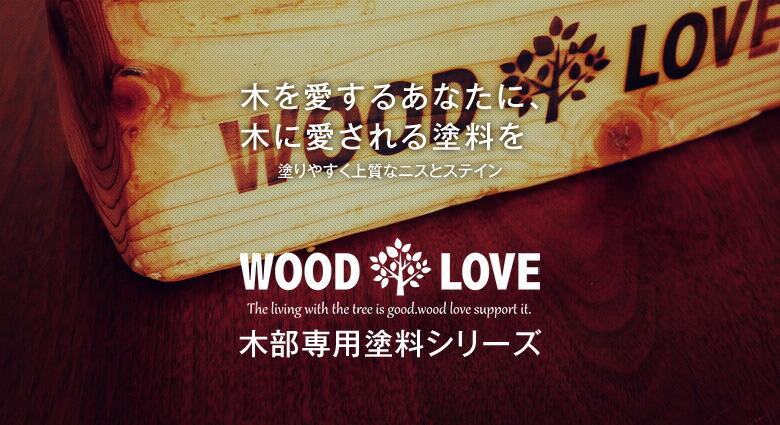 WOOD LOVE-木部専用塗料シリーズ