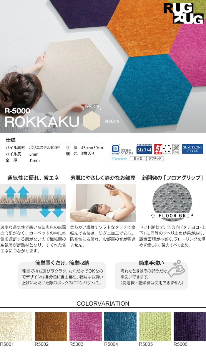六角カーペット(赤ちゃんスペース)