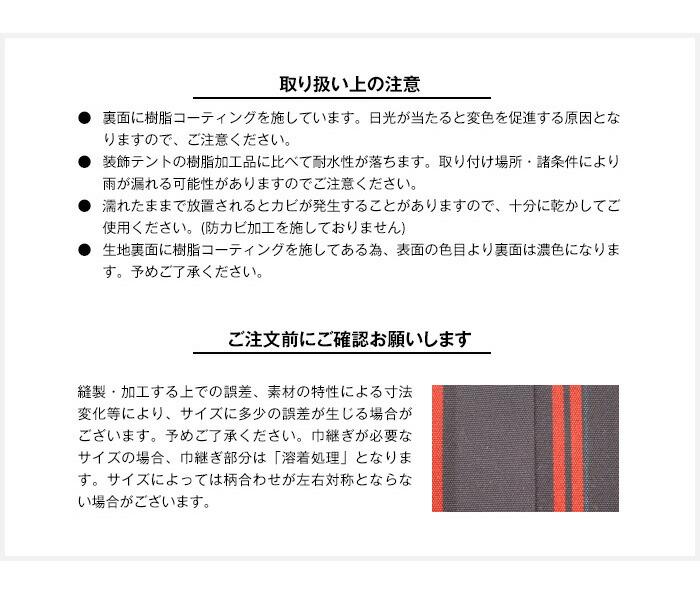 【オーダー縫製】 shagarl シャガール 無地