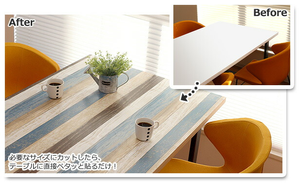 必要なサイズにカットしたら、テーブルに直接ペタッと貼るだけ!