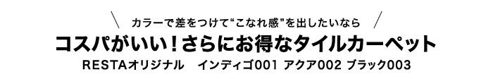 RESTA001バナー タイトル